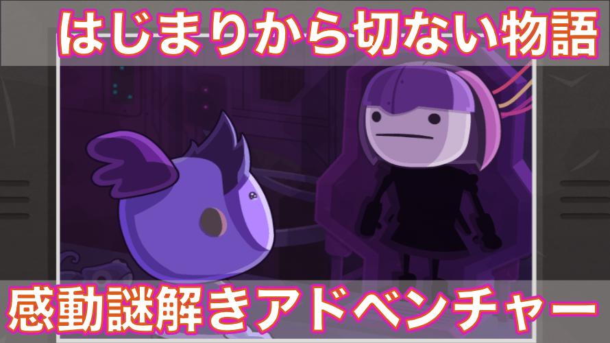 【LoveYouToBits】はじまりから切ない物語!感動パズルアドベンチャー【ラブユートゥビッツ】
