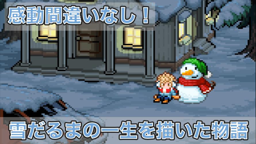 【スノーマンストーリー】感動間違いなし!雪だるまの一生描いた物語
